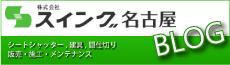 スイング名古屋ブログ